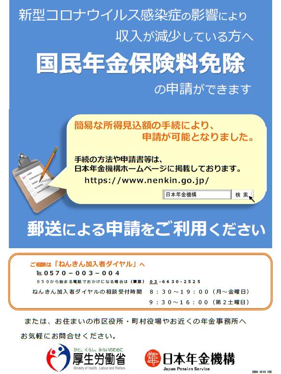 年金 ホームページ 日本 機構