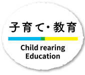 子育て・教育 Child rearing Education