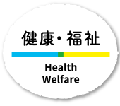 健康・福祉 Health Welfare