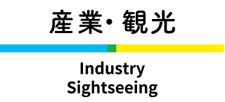 産業・観光 Industry Sightseeing